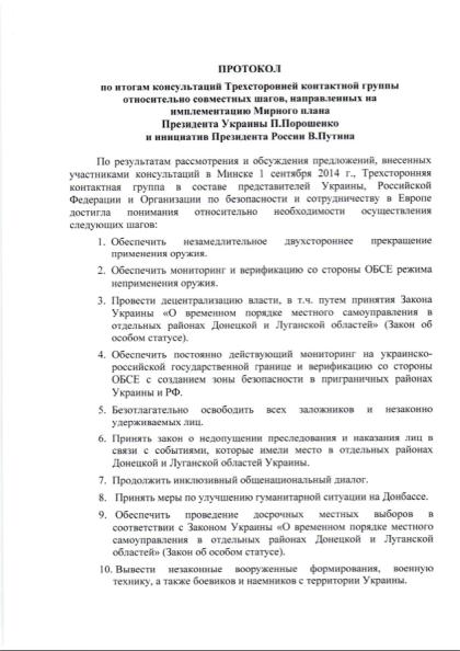Protokoll der Trilateralen Kontaktgruppe – Minsk, 5. September 2014, 1.Seite