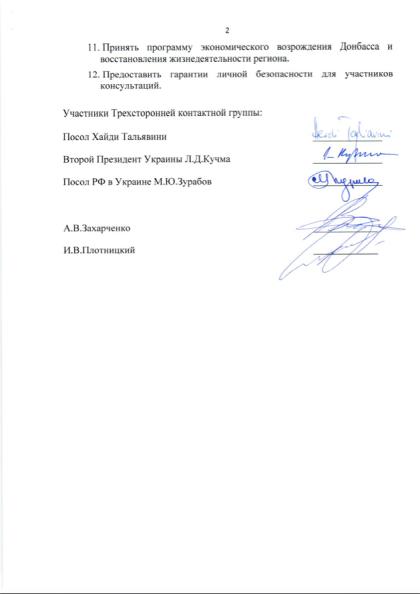 Protokoll der Trilateralen Kontaktgruppe – Minsk, 5. September 2014, 2.Seite