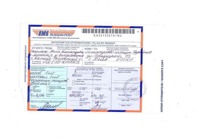 1459111489_ekspressdostavka-kvitanciya